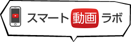 スマホで動画集客 スマート動画ラボ (FunTre株式会社 谷田部敦)