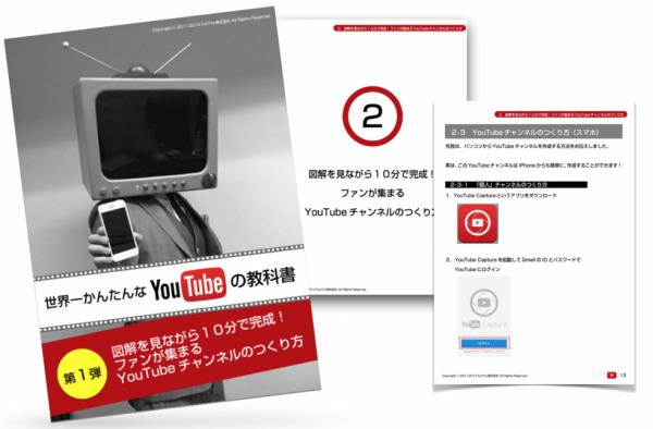 YouTubeの教科書 YouTubeチャンネルのつくり方