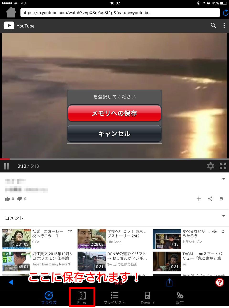 YouTube,英語,翻訳,字幕機能
