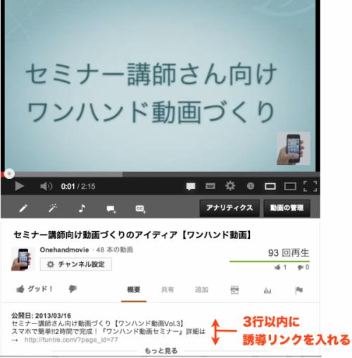 YouTube説明欄の書き方