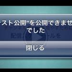 iPhone(アイフォン)からYouTube(ユーチューブ)に『公開できませんでした』を解決するチャンネル作成!