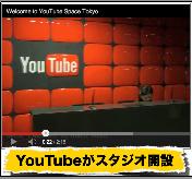 YouTubeスペースオープン