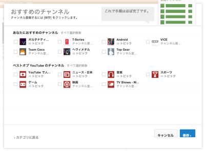 YouTubeチャンネル設定3