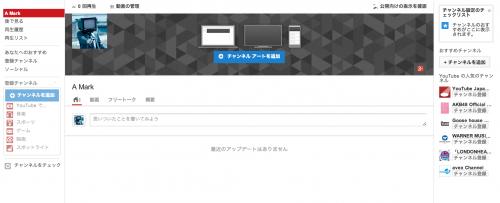 YouTubeチャンネル設定4