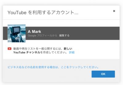 YouTubeチャンネル設定