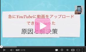 YouTube(ユーチューブ)にアップロードできない