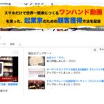 YouTube(ユーチューブ)動画から集客力をあげるチャンネル登録