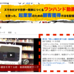 会社や商品の名前でYouTube(ユーチューブ)チャンネルを作成する方法