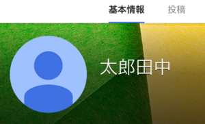 Google+名前変更後