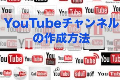 YouTubeチャンネルの作成方法