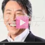 輸入ビジネス界の王様 大須賀祐さんもスマート動画開始