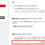 YouTube動画の上に、自分のサイトへのリンクを貼ろう!