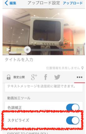 YouTube Capture スタビライズ