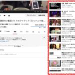 YouTube(ユーチューブ)動画の関連動画を全て自分の動画にするコツ