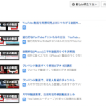 YouTubeチャンネル登録者を増やす、再生リスト活用方法!