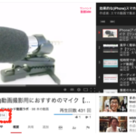 人気YouTubeチャンネルづくりにとても重要!YouTubeアナリティクスで再生リストの効果測定