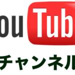 好きな名前のYouTube(ユーチューブ)チャンネルをつくる方法