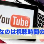 知らなきゃ大損!YouTube(ユーチューブ)で上位の動画を表示させる方法