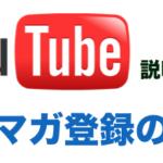 YouTube(ユーチューブ)動画の説明欄には何を書くべきか?