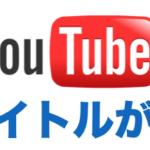 YouTube(ユーチューブ)動画タイトルづくりのポイント!視聴者に見られる秘策