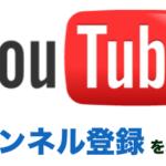 まずはYouTubeチャンネル登録者100人を集めましょう