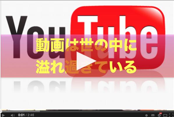 YouTube(ユーチューブ)の動画の数