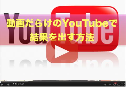 YouTubeの戦略