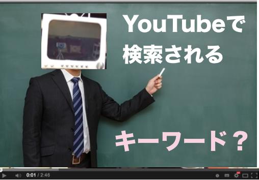 YouTubeで検索されるキーワードとは?