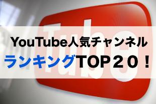 YouTubeランキング