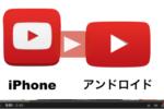 YouTube(ユーチューブ)動画をスマホから削除する方法