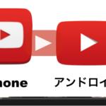 YouTube(ユーチューブ)にアップロードした動画をスマホから削除、編集する方法