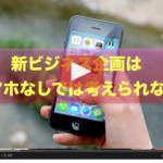 日本人のスマホ所有率54% スマホを使ったビジネスを考えよう!