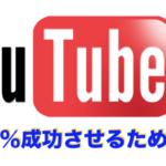 YouTube広告を100%成功させるための「計測」