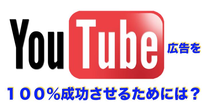 YouTube広告を成功させる方法