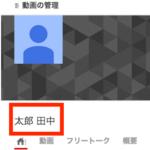 YouTubeチャンネルの名前の名字と名前を正しく並べる方法