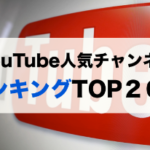 【2015年版】YouTube(ユーチューブ)チャンネルランキング!11位~20位