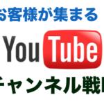 集客が成功するYouTube(ユーチューブ)チャンネルのつくり方