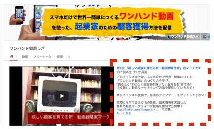 YouTubeチャンネル,紹介文,書き方,魅力的