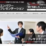 スマホメルマガアカデミーの感想_エンパワープレゼンテーション三橋泰介さん
