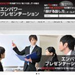 三橋泰介さん、士業のための稼げる話し方大辞典をオープン!