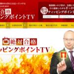 絶対合格ティッピングポイントTV_東京で一番おすすめな学習塾の先生