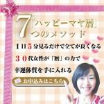 スマホメルマガアカデミーの感想_マヤ暦ライフアドバイザー木田景子さん