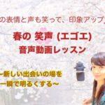 村松由美子さん、『春の笑声(エゴエ)音声動画レッスン!』をオープン