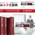 寺沢俊哉さん、つかみネタ大辞典をオープン!
