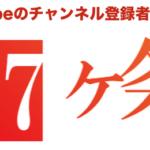 """YouTubeチャンネル登録者を増やす""""7ヶ条"""""""
