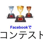 Facebookページに夢中にさせる!コンテスト戦略