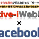 """""""永久保存版""""Facebookページ戦略のまとめ!"""