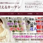 考えるカーテン篠田亨至さん_ロングヒット集客プロデュース・スマホメルマガアカデミーの感想_