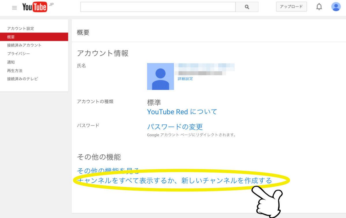YouTubeアプリ新チャンネル作成1