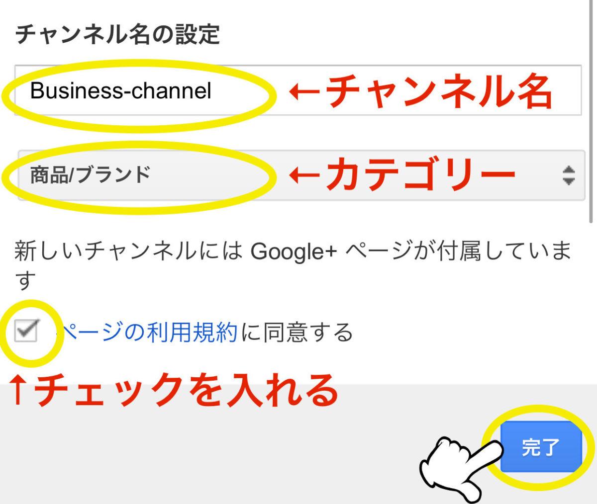 YouTubeアプリ新チャンネル作成3